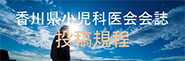 香川県小児科医会会誌の投稿規定
