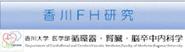 香川FH研究