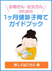 お母さん・お父さんのための1ヶ月健診子育てガイドブック